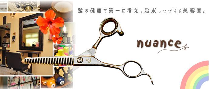 茨城県日立市の美容室ニュアンスのホームページ